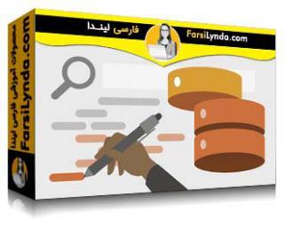لیندا _ آموزش کوئری مایکروسافت SQL Server 2019 (با زیرنویس فارسی AI)