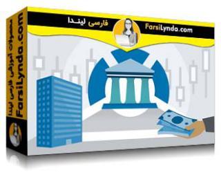 لیندا _ آموزش مبانی مالی شرکت (با زیرنویس فارسی AI)