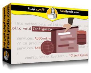 لیندا _ آموزش ساخت برنامههای انگولار و ASP.NET Core (با زیرنویس فارسی AI)