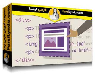 لیندا _ آموزش ساخت مفهوم در مدل کادر CSS (با زیرنویس فارسی AI)