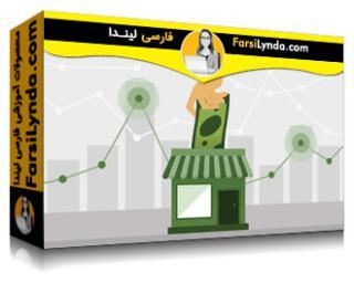 لیندا _ آموزش ملزومات مالی برای مشاغل کوچک (با زیرنویس فارسی AI)