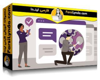 لیندا _ آموزش برنامهریزی و پیکربندی یک بستر پیامرسانی مایکروسافت (با زیرنویس فارسی AI)