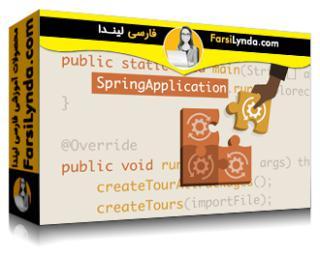 لیندا _ آموزش ساخت اولین میکروسرویس اسپرینگ بوت