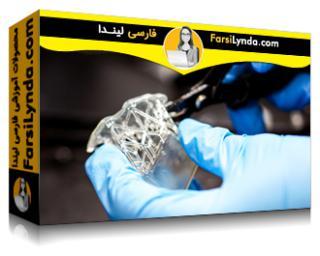 لیندا _ آموزش تولید افزودنی: چاپ سه بعدی رزین (با زیرنویس فارسی AI)