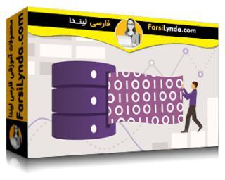 لیندا _ آموزش SQL : گزارش و تجزیه و تحلیل دادهها (با زیرنویس فارسی AI)