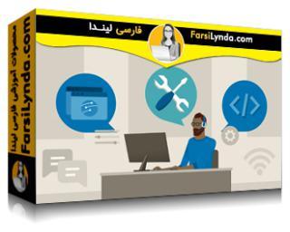 لیندا _ آموزش IT Service Desk: مدیریت خدمات (با زیرنویس فارسی AI)