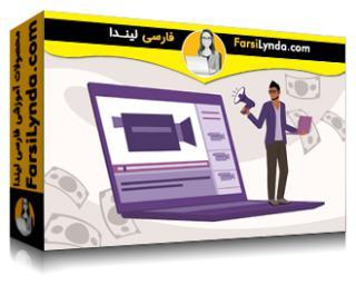 لیندا _ آموزش بازاریابی و کسب درآمد در یوتیوب (با زیرنویس فارسی AI)