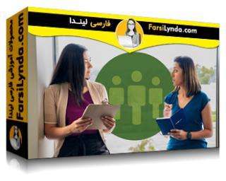 لیندا _ آموزش منابع انسانی استراتژیک (با زیرنویس فارسی AI)