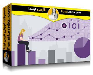لیندا _ آموزش جامع هوش مصنوعی در Fintech (با زیرنویس فارسی AI)