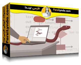 لیندا _ آموزش جریان کارآمد تولید پایتون (با زیرنویس فارسی AI)