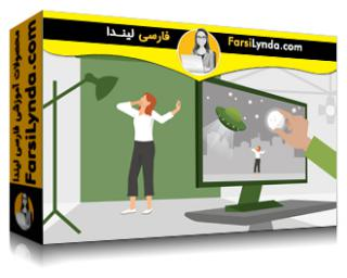 لیندا _ آموزش نحوه کار یک شرکت جلوههای تصویری (با زیرنویس فارسی AI)