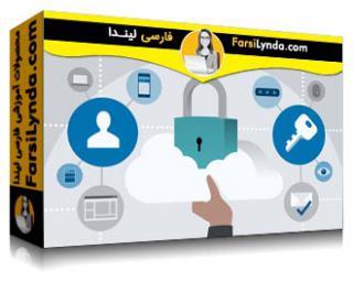 لیندا _ آموزش فن آوریهای امنیتی آزور: مدیریت هویت و دسترسی (با زیرنویس فارسی AI)