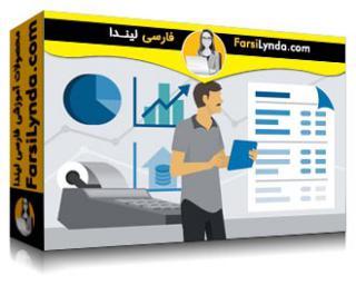 لیندا _ آموزش مبانی حسابداری مالی (با زیرنویس فارسی AI)