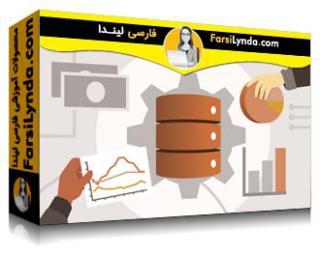 لیندا _ آموزش SAP ERP: فراتر از مبانی (با زیرنویس فارسی AI)