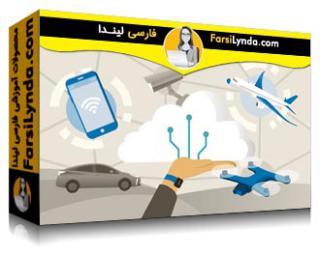 لیندا _ آموزش اعمال پردازش ابری برای IoT (با زیرنویس فارسی AI)