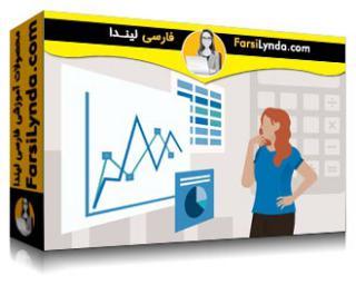 لیندا _ آموزش امور مالی برای مدیران غیر مالی (با زیرنویس فارسی AI)