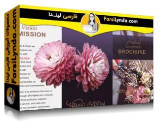 لیندا _ آموزش جامع Affinity Publisher (با زیرنویس فارسی AI)