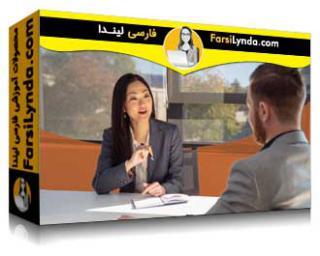 لیندا _ آموزش تکنیکهای مصاحبه (با زیرنویس فارسی AI)