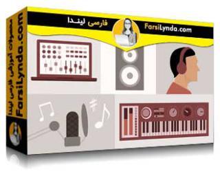 لیندا _ آموزش نکات و ترفندهایی برای تولید کنندگان مدرن موسیقی (با زیرنویس فارسی AI)