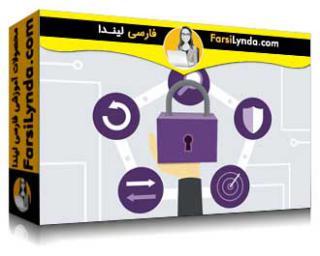 لیندا _ آموزش امنیت برای SMB: اجرای فریمورک NIST (با زیرنویس فارسی AI)