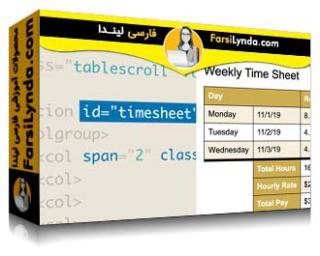 لیندا _ آموزش HTML: جداول (با زیرنویس فارسی AI)