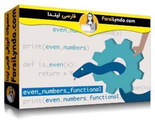 لیندا _ آموزش برنامه نویسی تابعی با پایتون (با زیرنویس فارسی AI)