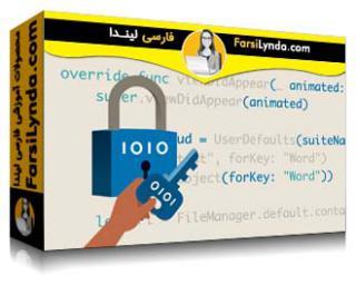 لیندا _ آموزش پیشرفته توسعه iOS: دسترسی Keychain (با زیرنویس فارسی AI)