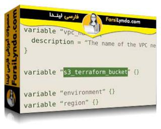 لیندا _ آموزش Terraform (با زیرنویس فارسی AI)