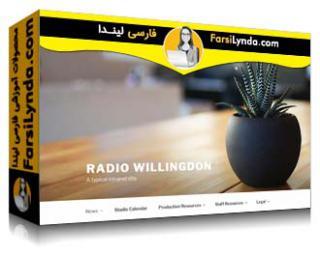 لیندا _ آموزش وردپرس : ایجاد یک وب سایت اینترانت (با زیرنویس فارسی AI)
