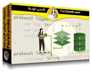 لیندا _ آموزش سوئیفت 5: برنامه نویسی مبتنی بر پروتکل (با زیرنویس فارسی AI)