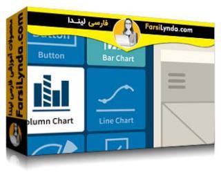 لیندا _ آموزش UXPin برای طراحی UX (با زیرنویس فارسی AI)