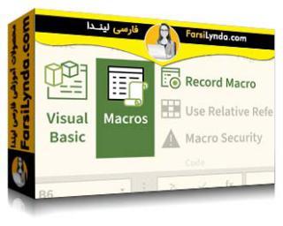 لیندا _ آموزش اکسل: یادگیری عمیق ماکروها (Office 365/Excel 2019) (با زیرنویس فارسی AI)