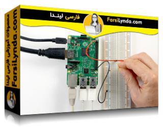 لیندا _ آموزش Raspberry Pi: دستگاه GPIO (با زیرنویس فارسی AI)