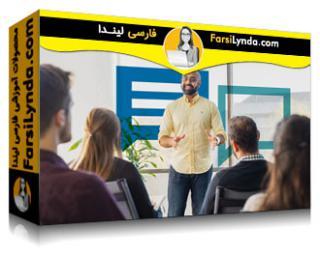 لیندا _ آموزش تبدیل استعدادهای ارتباطی خود به یک شغل (با زیرنویس فارسی AI)