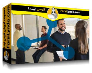 لیندا _ آموزش فعال کردن ارتباطاتی که شغل شما را متحول می کنند (با زیرنویس فارسی AI)