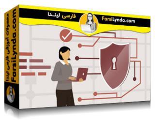 لیندا _ آموزش کسب گواهی CSSLP بخش 1:  مفاهیم نرم افزار ایمن (با زیرنویس فارسی AI)