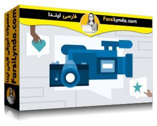 لیندا _ آموزش شبکههای اجتماعی برای طرفداران ویدیو (با زیرنویس فارسی AI)