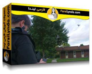 لیندا _ آموزش کسب گواهی هواپیماهای بدون سرنشین تجاری FAA 107 (با زیرنویس فارسی AI)