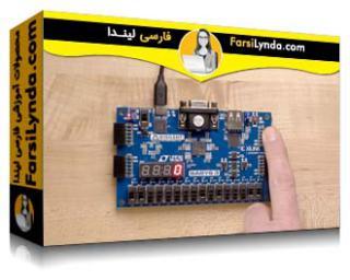 لیندا _ آموزش Verilog برای توسعه FPGA (با زیرنویس فارسی AI)