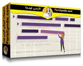 لیندا _ آموزش برنامه نویسی تابعی با PHP (با زیرنویس فارسی AI)