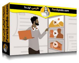 لیندا _ آموزش ساخت یک Web Series (با زیرنویس فارسی AI)