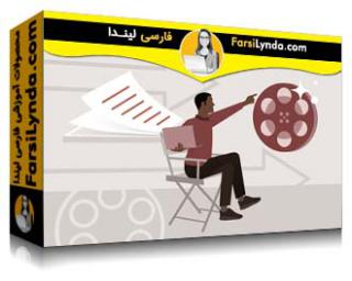 لیندا _ آموزش ساخت یک فیلم کوتاه: از شروع تا پایان (با زیرنویس فارسی AI)