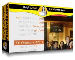 لیندا _ آموزش جاوااسکریپت برای طراحان وب (با زیرنویس فارسی AI)