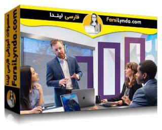 لیندا _ آموزش ایجاد و مدیریت تیم فروش با عملکرد بالا (با زیرنویس فارسی AI)