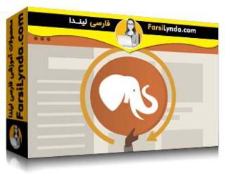 لیندا _ آموزش نصب و راهاندازی وردپرس: MAMP (با زیرنویس فارسی AI)