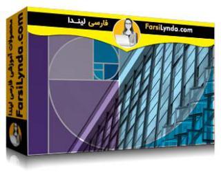 لیندا _ آموزش مبانی طراحی گرافیک: چیدمان و ترکیب (با زیرنویس فارسی AI)