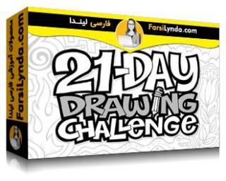 لیندا _ آموزش چالش 21 روز طراحی (با زیرنویس فارسی AI)
