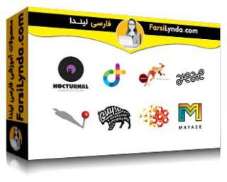لیندا _ آموزش طراحی لوگو: جلوههای بصری (با زیرنویس فارسی AI)