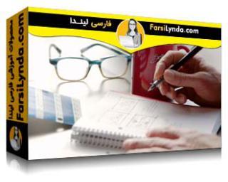 لیندا _ آموزش مشاغل طراحی گرافیک: اولین قدم (با زیرنویس فارسی AI)