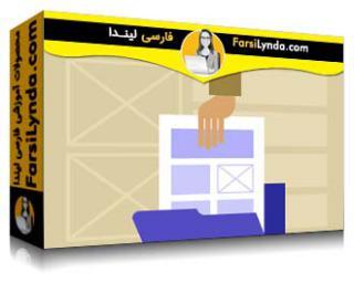 لیندا _ آموزش ساخت و نگهداری پورتفولیوی طراحی UX شما (با زیرنویس فارسی AI)